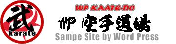 WP 空手道場 | チーム&クラブ専門 ホームページ作成